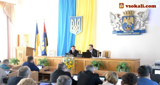 сесія Сокальської районної ради