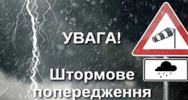 https://golossokal.com.ua/wp-content/uploads/2019/05/shtormove-poperedzhennia-620x330.jpg