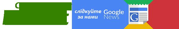 Голос Сокальщини на GoogleNews
