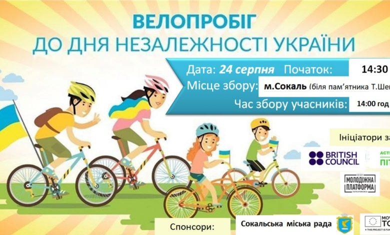 на День Незалежності у Сокалі відбудеться велопробіг у вишиванках