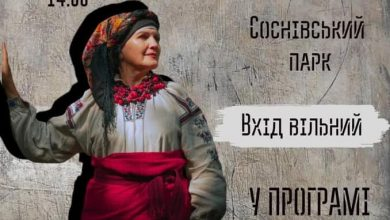 Етно- фестиваль «Брама часу» у Соснівці