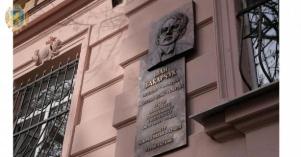 На будинку № 12 по вул. Драгоманова у Львові відкрили меморіальну дошку на честь Івана Вакарчука