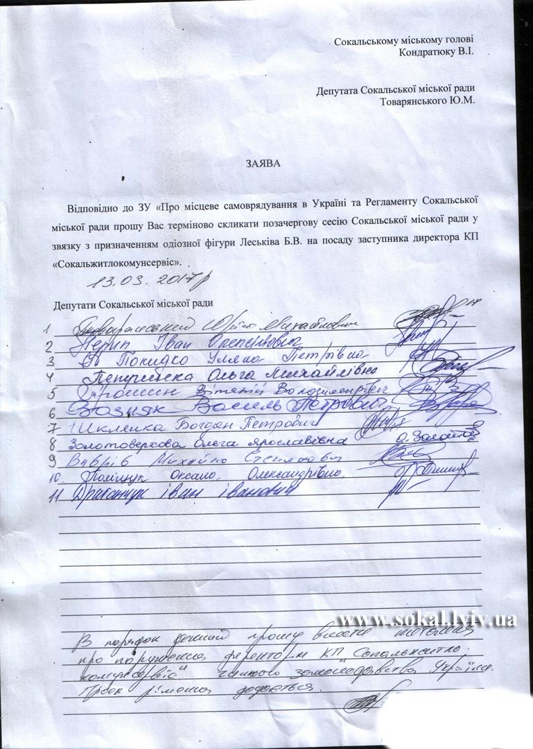 депутати Сокальськоїміської ради вимагають скликати позачергову сесію