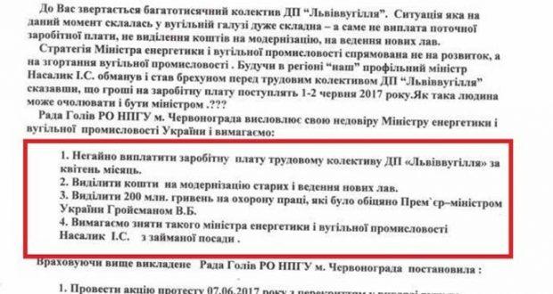 шахтарі Червонограда планують перекривати дорогу у Раві-Руській