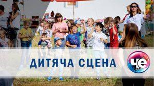 ЧеФЕСТ Дитяча сцена