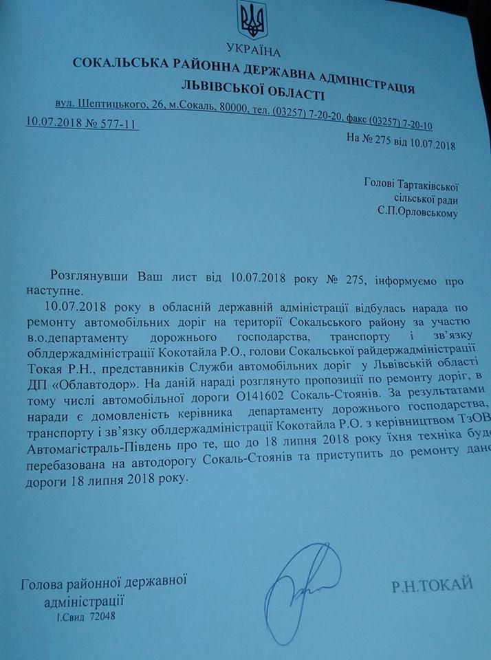 ремонт дороги Сокаль-Стоянів з 18 липня