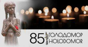 сокаль вшановує жертв голодоморів